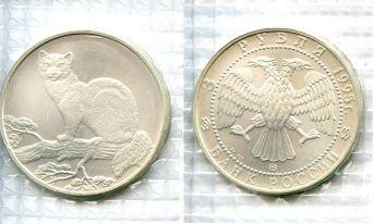 3 рубля 1995 год (соболь) Россия