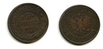 5 копеек 1875 год Россия