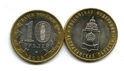 10 рублей Астраханская область (Россия, 2008, серия «РФ», ММД)