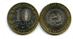 10 рублей 2007 год ММД (Республика Башкортостан) Россия