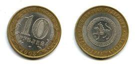 10 рублей Республика Татарстан (Россия, 2005, серия «РФ»)