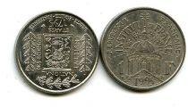 1 франк 1995 год Франция