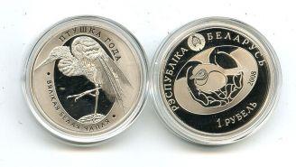 1 рубль 2008 год (Цапля) Беларусь