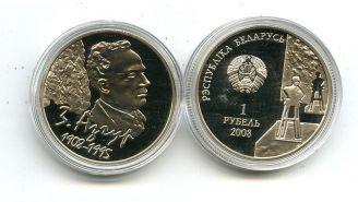 1 рубль 2008 год (З. Азгур) Беларусь