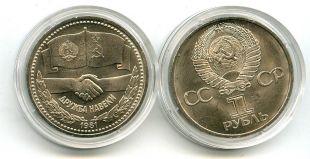 1 рубль 1981 год (дружба навеки) СССР