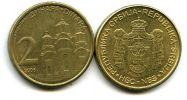 2 динара Сербия (собор)