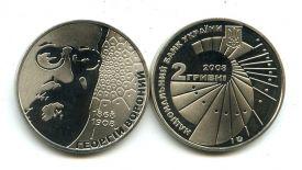 2 гривны 2008 год (Г. Вороний) Украина