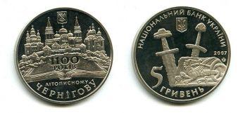 5 гривен 2007 год (1100 лет Чернигову) Украина