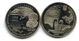 5 гривен 2008 год (Тростянец) Украина