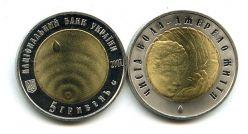 5 гривен 2007 год (чистая вода) Украина