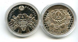 1 рубль 2006 год (свадьба) Беларусь