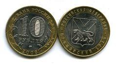 10 рублей Приморский край (Россия, 2006, серия «РФ»)