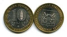 10 рублей 2007 год ММД (Новосибирская область) Россия