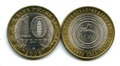 10 рублей 2006 год СПМД Республика Саха (Якутия) Росси