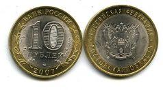 10 рублей 2007 год СПМД (Ростовская область) Россия