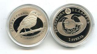 1 рубль 2007 год (соловей) Беларусь