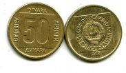 50 динар 1988 год Югославия
