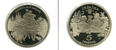 5 гривен 2005 год (Сорочинская ярмарка) Украина