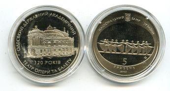 5 гривен 2007 год (театр) Украина