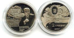 2 гривны 2007 год (В. Виниченко) Украина