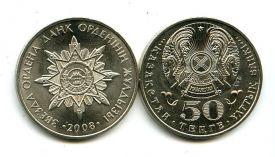50 тенге 2008 год (орден Данк) Казахстан