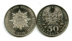 50 ����� 2008 ��� (����� ����) ���������