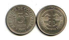 5 песо 1971 год Колумбия