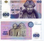 100 тенге 1993 год Казахстан