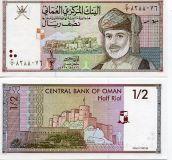 1/2 риала 1995 год Оман