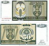 50 динар Босния и Герциговина