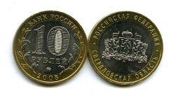 10 рублей 2008 год ММД (Свердловская область) Россия