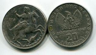 20 драхм 1973 год Греция