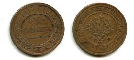 3 копейки 1915 год Россия