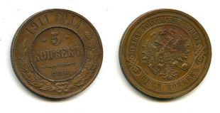 5 копеек 1911 год Россия