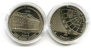 2 гривны 2006 год (100 лет Киевскому национальному экономическому университету) Украина