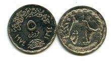 5 пиастр 1974 год Египет