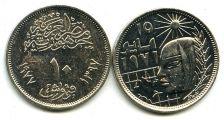 10 пиастр 1977, 1979 год Египет