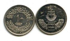10 пиастр 1972 год Египет