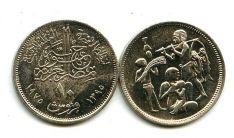 10 пиастр 1975 год Египет