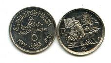5 пиастр 1977 год Египет