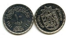 10 пиастр 1981 год Египет