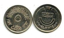5 пиастр 1973 год Египет