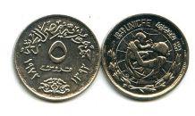 5 пиастр 1972 год Египет
