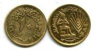 10 миллим 1976 год Египет