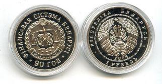 1 рубль 2008 год (финансовая система Беларуси)