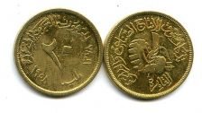 20 миллим 1958 год Египет