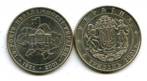 5 гривен 2001 год (10 лет независимости) Украина