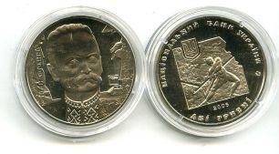 2 гривны 2006 год (Иван Франко) Украина