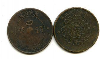 50 кэш провинция Сычуань начало 20 века Тайвань