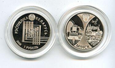 1 рубль 2008 год (Минск) Беларусь